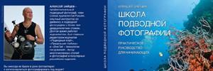"""Алексей Зайцев """"Школа подводной фотографии. Пособие для начинающих""""."""