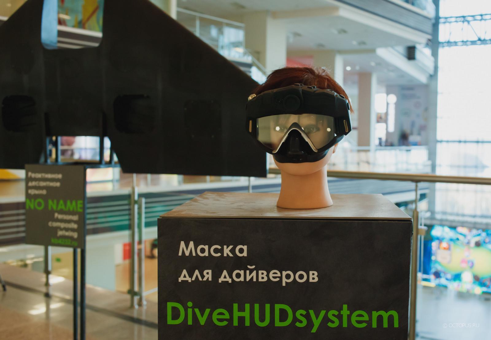 Маска Hud Dive Mask для безопасного дайвинга
